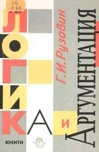 Логика и аргументация: Учебн. пособие для вузов