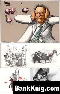 Книга Album Caricature - La Musique / Альбом карикатур «Музыка»