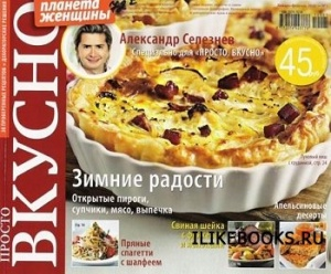 Журнал Просто Вкусно №1 (январь-февраль 2010)
