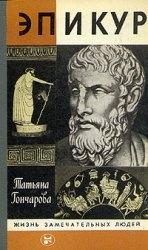 Книга Эпикур