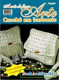 Журнал Arte croche em barbante №4.
