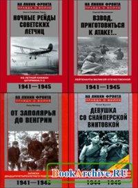 """Книга Серия военных мемуаров """"На линии фронта. Правда о войне"""" (25 книг)."""
