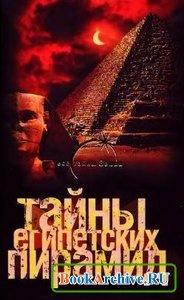 Книга Тайны египетских пирамид.