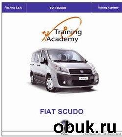 Книга Fiat Scudo. Руководство по ремонту и эксплуатации с 2006 г.в.