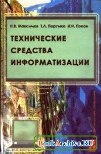 Книга Технические средства информатизации.