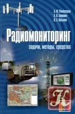 Книга Радиомониторинг: задачи, методы, средства
