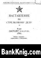 Книга Наставление по стрелковому делу. 9-мм пистолет Макарова (ПМ)