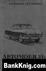 """Книга Автомобиль """"Волга"""".Модели М-21,М-21А,М-21В.Устройство и эксплуатация"""