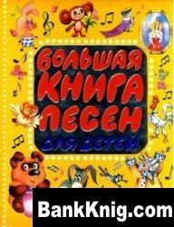 Книга Большая книга песен для детей