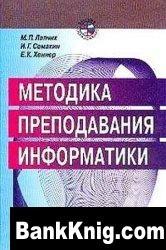Книга Методика преподавания информатики