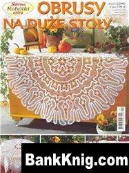 Журнал Sabrina robotki extra №2 2007