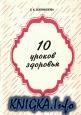 Книга Десять уроков здоровья