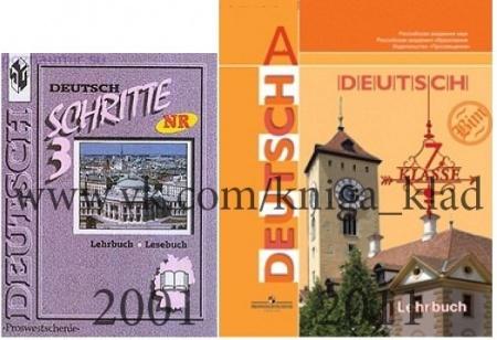 Книга 7 класс Немецкий язык Schritte 3 И. Л. Бим, Л. В. Садомова