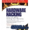Книга Hardware Hacking : Have Fun while Voiding Your Warranty