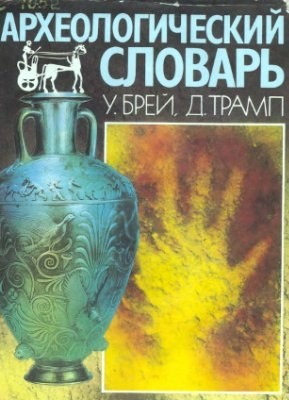 Книга Брей У., Трамп Д. Археологический словарь. М., 1990.
