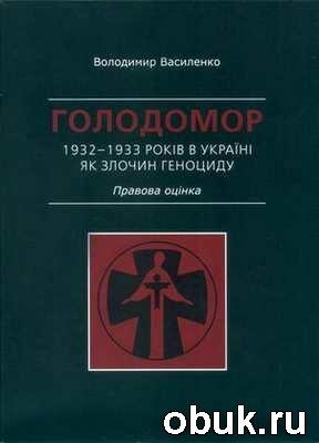 Книга Голодомор 1932-1933 років в Україні як злочин геноциду: правова оцінка
