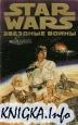 Книга Звездные Войны сборник