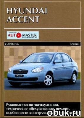 Книга Hyundai Accent с 2006 года. Руководство по эксплуатации, техническое обслуживание, ремонт, особенности конструкции, электросхемы