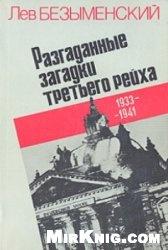 Аудиокнига Разгаданные загадки третьего рейха 1933-1941