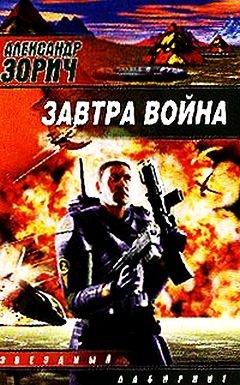 Книга Завтра война