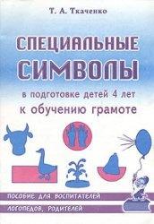 Книга Специальные символы в подготовке детей 4 лет к обучению грамоте