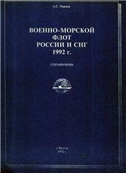 Книга Военно-Морской флот России и СНГ. 1992 г. Справочник