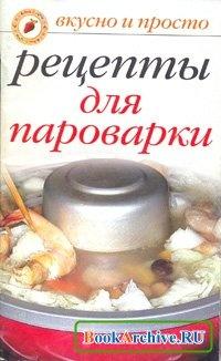 Книга Рецепты для пароварки