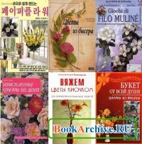 Книга Искусственные цветы (вязаные, из лент, бисера)
