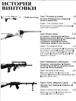 Книга История винтовки От пищали до автомата