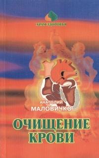 Книга Очищение крови, сосудов и кроветворных органов.