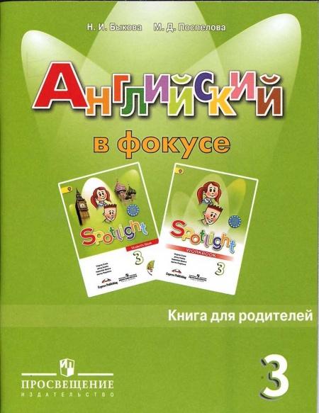 Книга Английский язык 3 класс 2013 год