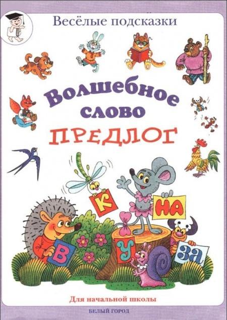 Книга Русский язык Для начальной школы, Веселые подсказки,