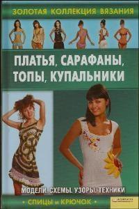 Книга Платья, сарафаны, топы, купальники