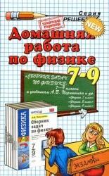 Книга ГДЗ Физика Сборник задач по физике 7-9 класс Перышкин А.В. 2013 г.