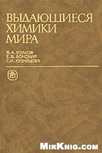 Книга Выдающиеся химики мира. Биографический справочник