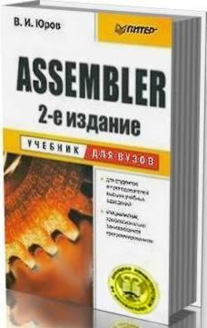 Книга Assembler. Учебник для вузов 2-изд