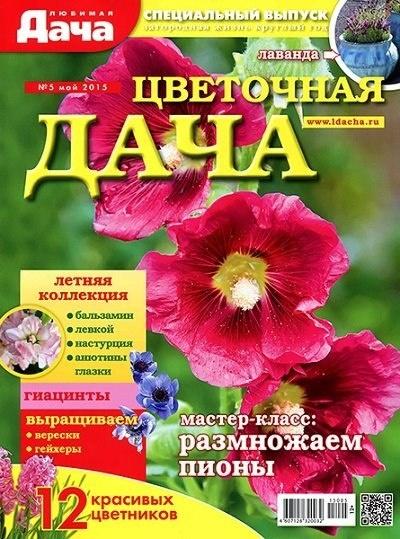 Книга Журнал: Любимая дача Спецвыпуск №5. Цветочная дача (май 2015)
