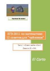 Книга ЕГЭ 2011 по математике. 12 советов для чайников. Часть 1. Задания В1-В6. 2011