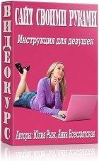 Книга Сайт своими руками. Инструкция для девушек