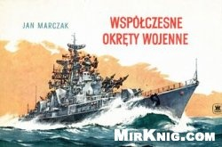 Книга Wspolczesne Okrety Wojenne