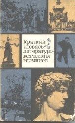 Журнал Краткий словарь литературоведческих терминов: книга для учащихся