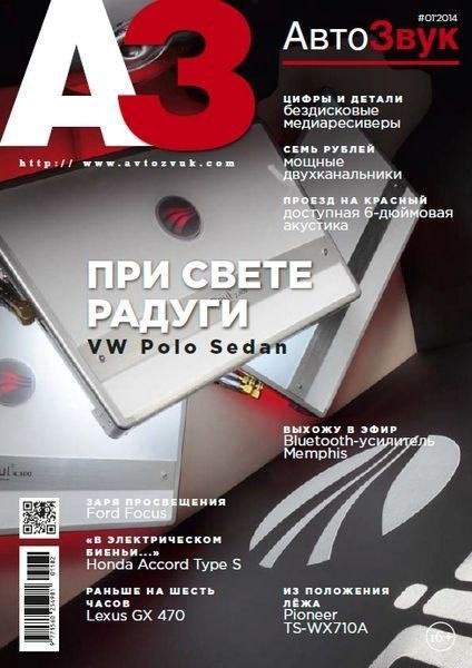 Книга Журнал: АвтоЗвук №1 (январь 2014)