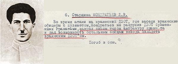 Леонтий Васильевич Кондратьев