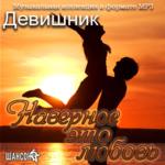 2013 Наверное это любовь (2).png
