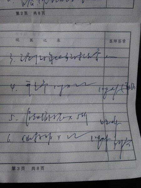 Как пишут китайские врачи