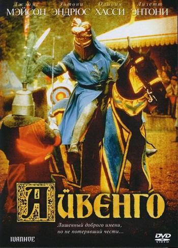 Айвенго / Ivanhoe (1982) DVDRip | DVO