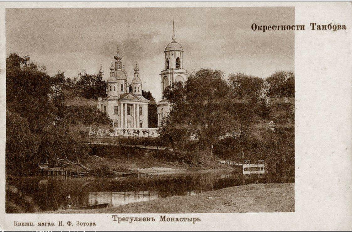 Окрестности Тамбова. Трегуляев монастырь