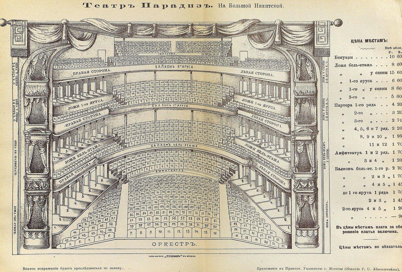 06. Театр Парадиз на Большой Никитской