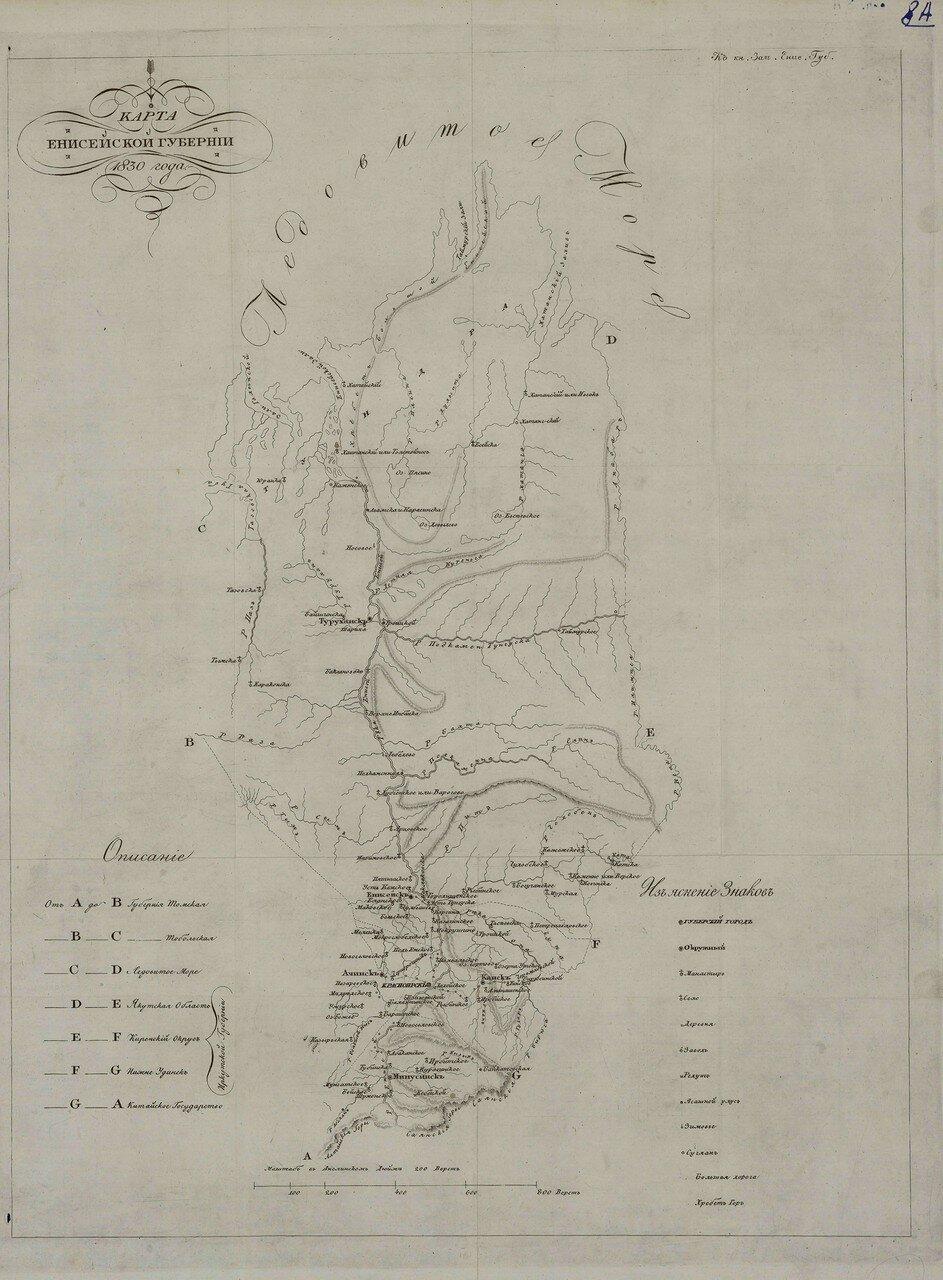 12. Карта Енисейской губернии