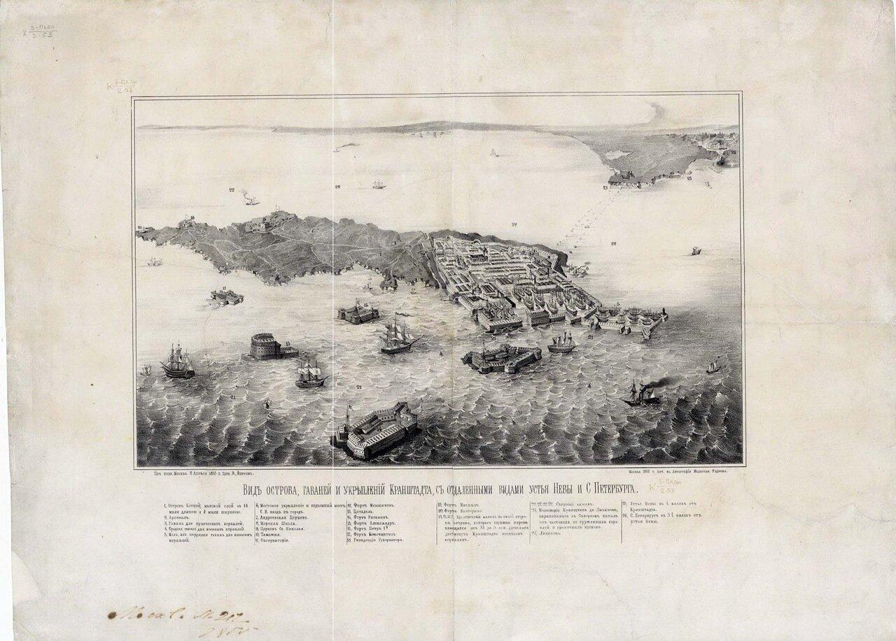 Вид острова, гаваней и укреплений Кронштадта, с отдаленными видами устья Невы и С. Петербурга